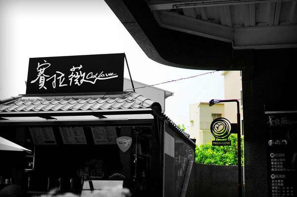 【台南市-麻豆區】義麵愛Pasta Love  麻豆當地的人氣義料餐館