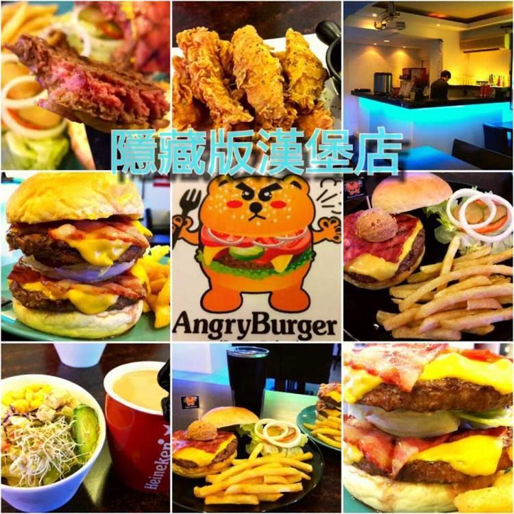 台南東區美食│AngryBurger  隱藏版漢堡店