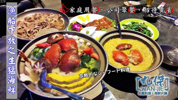 【台南市-安平區】丸傑水產餐廳 識貨內行老饕的海鮮秘密基地
