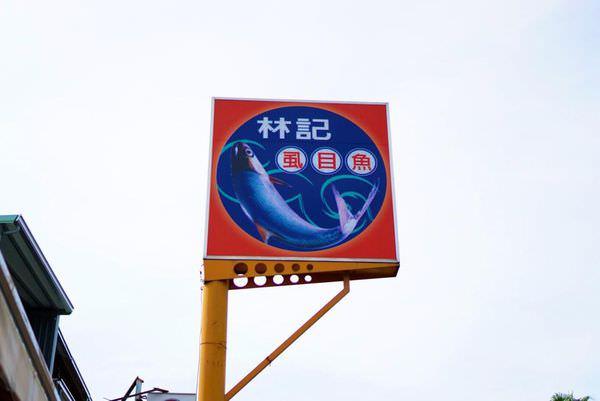 【台南市-柳營區】林記虱目魚