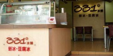 【台南市-佳里區】331冰菓室  充滿感情的豆腐冰