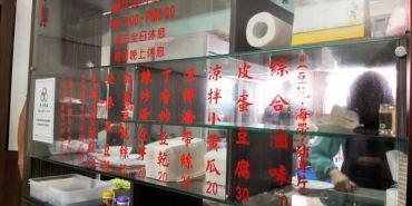 【台南市-北區】頡寶牛肉麵  除卻記憶外的甜味
