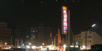【北區-小北成功夜市】2017 大台南夜市實地採訪最新整理攻略懶人包~蒐錄網友粉絲推薦必吃美食 (歡迎分享)