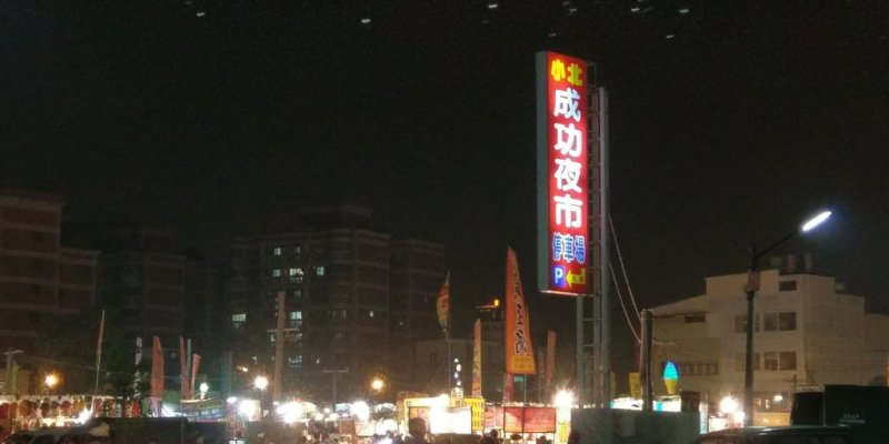 台南北區小北成功夜市│台南老牌夜市代表,這裡有很多台南人的歡樂記憶