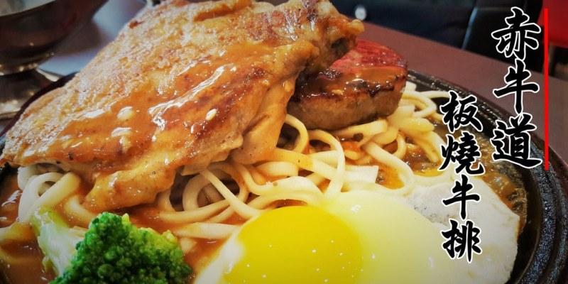 【台南市-永康區】 赤牛道板燒牛排  平價舒適的用心牛排館