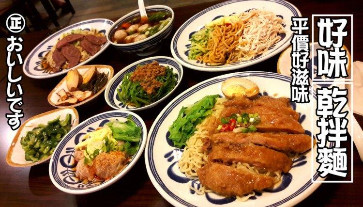 【台南市-中西區】好味乾拌麵  用心實在的創意好食新麵店