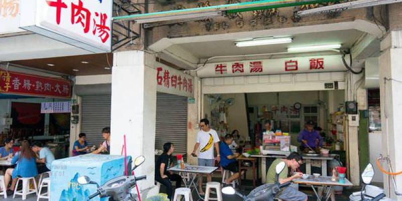 【台南市-中西區】石精臼牛肉湯  無需多說了吧