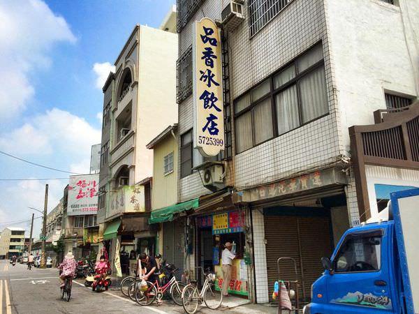【台南市-麻豆區】品香冰飲店 媽祖宮旁的清冰紅茶