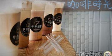 【台南市-南區美食】在巷弄裡飄著咖啡香,坐在窗前隨著日光的灑落緩移......在『巷弄咖啡』獨享這屬於自己的咖啡時光 ♪ ♬ ヾ(´︶`♡)ノ ♬ ♪