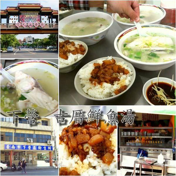 台南下營區美食│古厝 鮮魚湯 下營在地的美味秘店