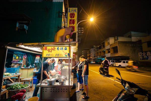 【台南市-新市區】真好味香酥雞 隱藏版藥膳鹹酥雞