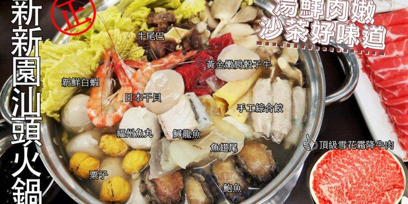 【台南市-東區】新新園汕頭火鍋  湯鮮肉嫩沙茶好味道