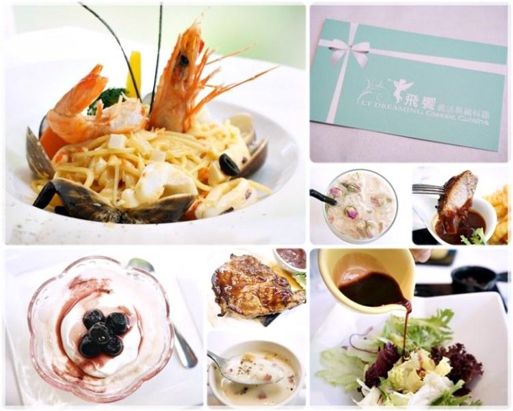 台南東區美食│飛饗義法典藏料理。C/P值頗高的義法料理~有義大利麵、燉飯、排餐還有採預約制的法式料理,另有女生愛的下午茶哦~激推甜點藍莓乳酸優格冰淇淋