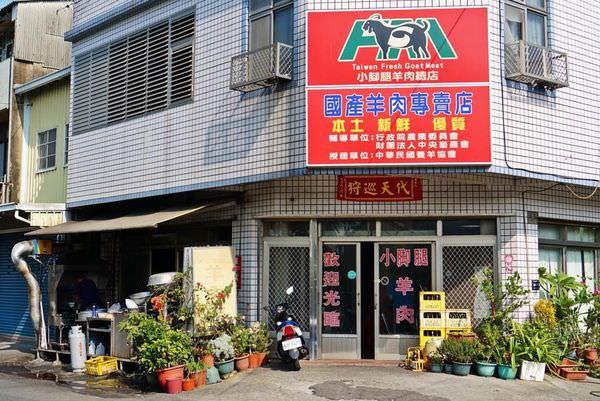 【台南市-柳營區】小腳腿羊肉總店 柳營代表性土產現宰羊肉  我的最愛