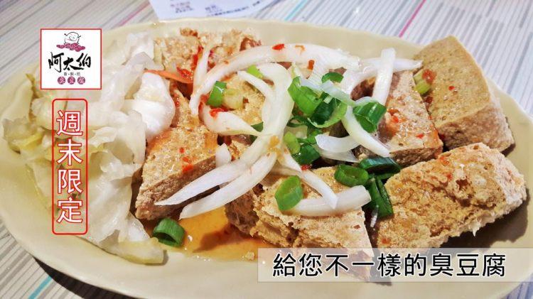 【台南市-仁德區】阿太伯臭豆腐  每星期只賣六日二天的限量殘酷美味