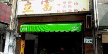 【台南市-北區】立富咖哩飯 香菇肉飯 有點髒髒的特別咖哩