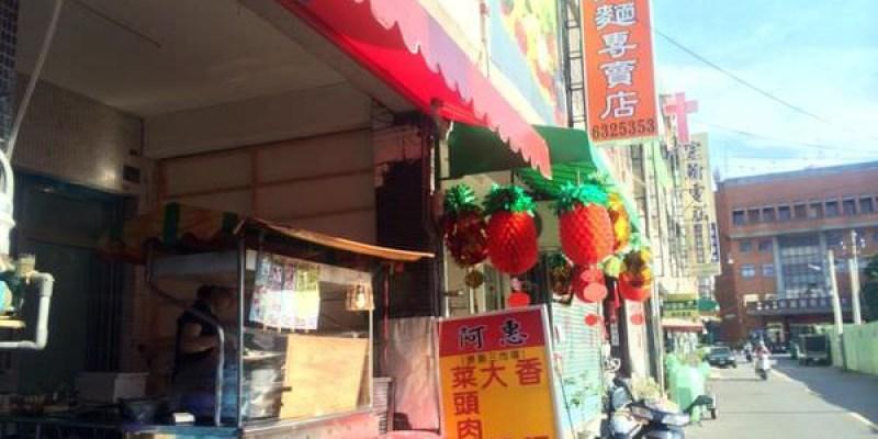 【台南市-新營區】阿惠菜頭肉粿  乾淨衛生也好食