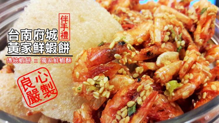 【台南市-安平區】台南府城黃家鮮蝦餅-伴手禮推薦
