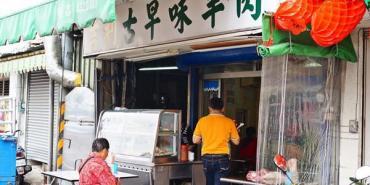 【台南市-新營區】吉利羊肉 新鮮屠宰古早味