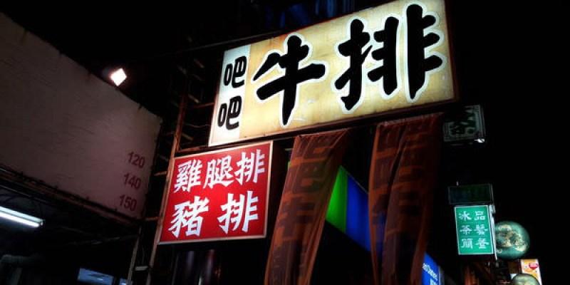 【台南市-中西區】吧吧牛排  傳承統一戲院旁新味香的小店
