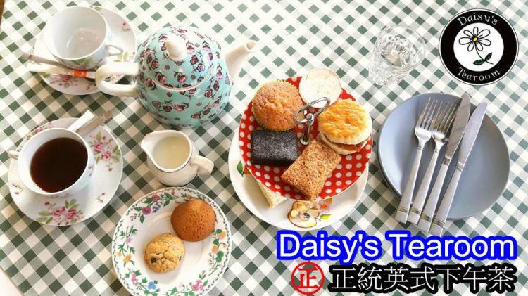 【台南市-中西區】Daisy's Tearoom 正統英式下午茶 暖郁心胃的愛情結晶點心