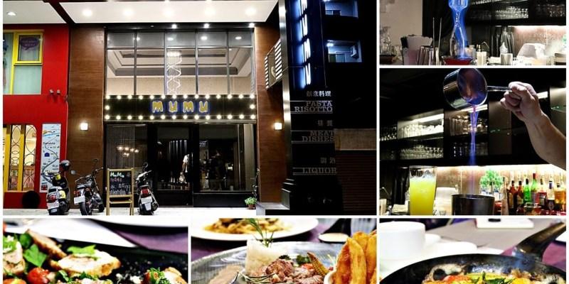 台南中西區美食│Mumu小巴黎:精緻美饌,炫目的火焰調酒,帶給你異國浪漫氛圍的微醺享受。