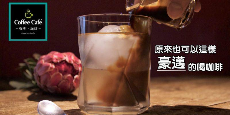 【台南市-中西區】三訪 Coffee Cafe'咖啡珈琲  當冰球咖啡遇見生活品味