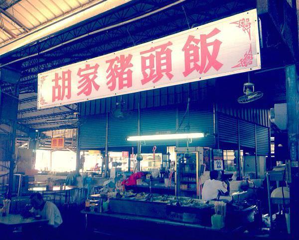 【台南市-鹽水區】胡家豬頭飯 鹽水便宜好味道