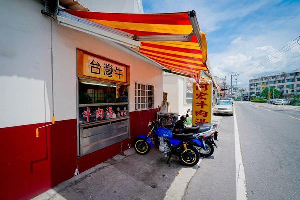 台南永康區美食│阿宏牛肉湯-湯頭清甜回甘,人情味十足的好店家