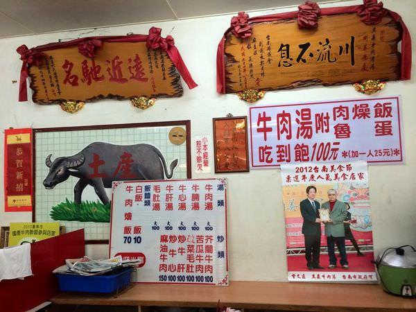 【台南市-麻豆區】其森牛肉清湯  肉燥飯和魯蛋吃到飽