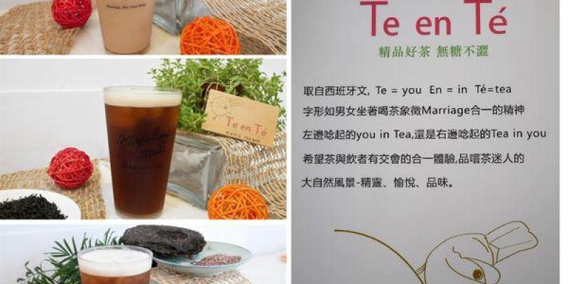 【台南市-中西區美食】讓茶韻有著曲線的圓潤展現,隨著溫度變化的呢喃細語而有不同的風味!『Te en Té 山露露茶吧』讓人享受屬於一杯茶的詩歌*´︶`*