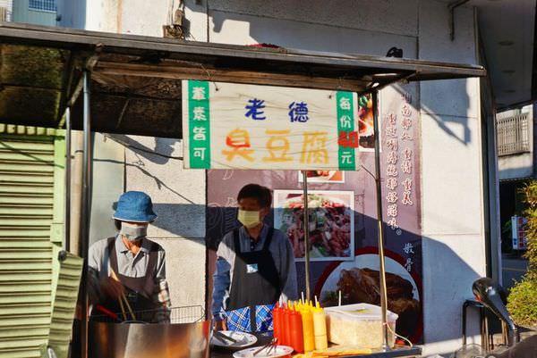 【台南市-麻豆區】老德臭豆腐  在地的滿滿臭臭回憶