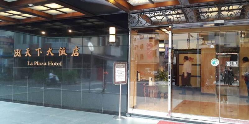 台南北區美食│La Cupola圓頂西餐廳 懷舊西餐風華再現!