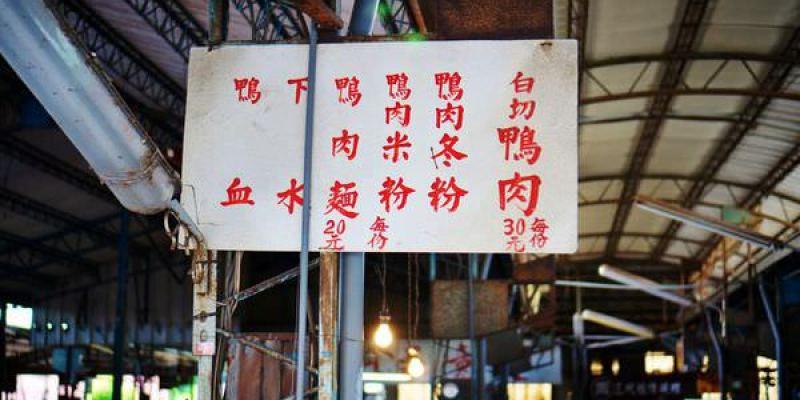 【台南市-鹽水區】點心城鴨肉攤  鴨肉主仔的市場味兒