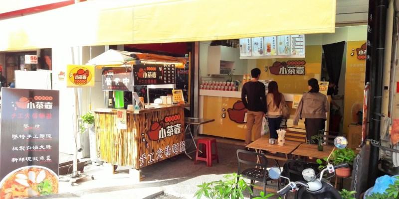 【台南市-中西區 】小茶壺鴛鴦鮮奶茶  大杯順口的港式茶飲專賣