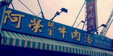 【台南市-永康區】阿榮牛肉湯  來自永康的阿榮