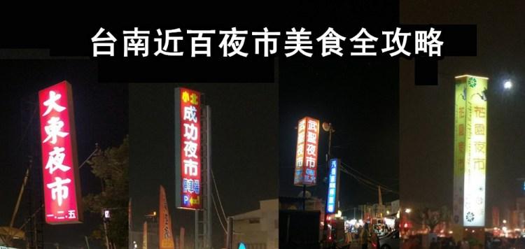 2019台南夜市實地採訪最新整理美食攻略懶人包~蒐錄網友粉絲推薦必吃台南夜市美食
