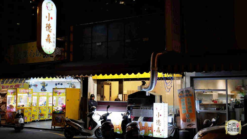 【臺南-北區美食】簡單好味的平價美食『小德森和洋廚坊』~給你小確幸的餐點! - 臺南美食地圖‧玩樂誌