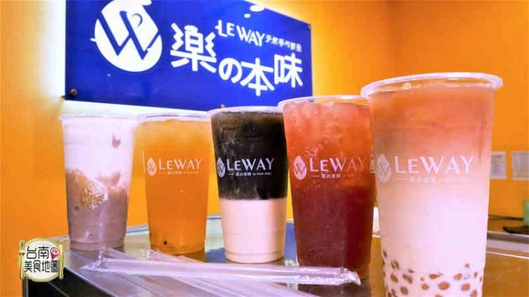 【台南-東區飲品】台南在地品牌堅持客人健康第一/使用初鹿鮮乳/台灣南投茶葉/德國高級進口茶葉/優惠活動持續中