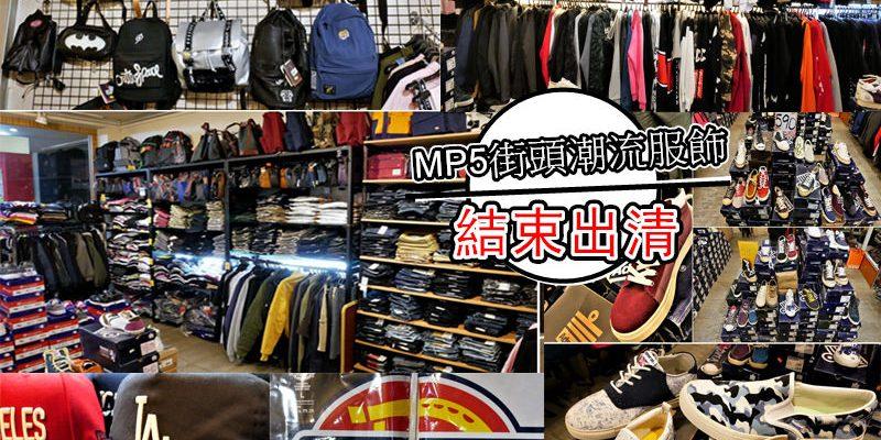 【台南-中西區特賣】MP5街頭潮流服飾結束營業-DICKIES全面出清、NEW ERA、OUTER SPACE、熱血FEVER、TOP HOOD、曼哈頓包、CHAMIPON等正牌一件不留~