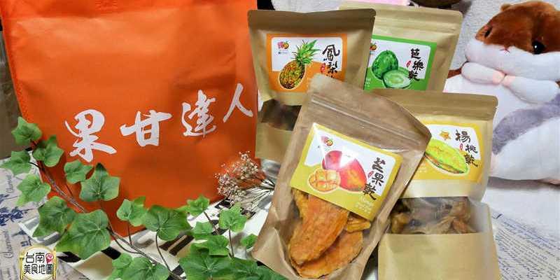 【宅配美食】過節送禮新選擇◐ڡ◐*『果甘達人』將新鮮水果變成一塊塊方便入口又自然甘甜的鮮果乾喔ヾ(´︶`♡)ノ