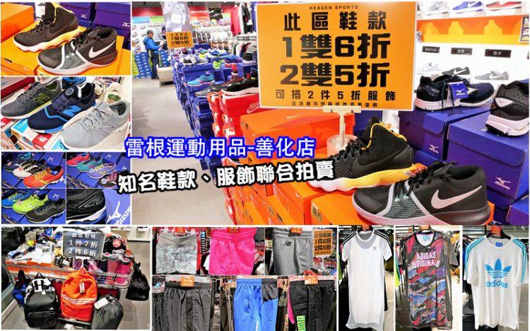 【台南-善化區特賣】雷根運動用品-善化店~知名鞋款、服飾聯合拍賣 /當季優惠活動/ 最低五折