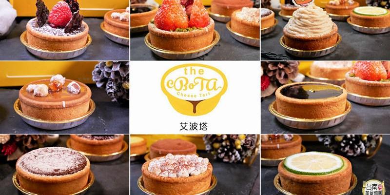 【台南-中西區美食】彌月︱喜宴的新甜點!手作創意甜塔,更有客製化的服務喔◍•ᴗ•◍
