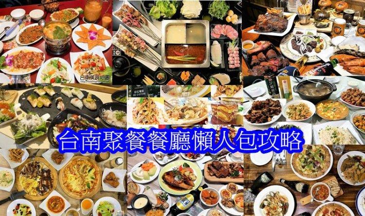 台南聚餐餐廳懶人包攻略來了~推薦優質的台南聚餐餐廳,十多位台南在地部落客聯合推薦的台南聚餐餐廳(2018.08持續更新中)