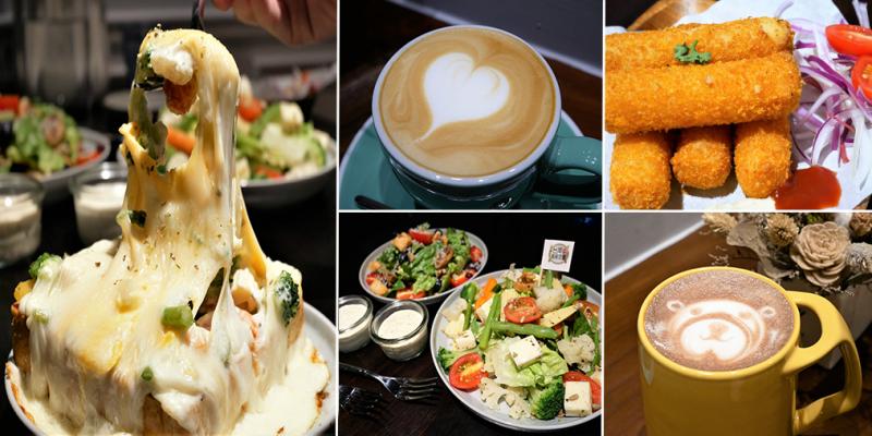 【台南-北區美食】台南咖啡店創新的服務~可依心情喜好沖泡一杯屬於你的咖啡。新推出獨家口味的台南腸粉
