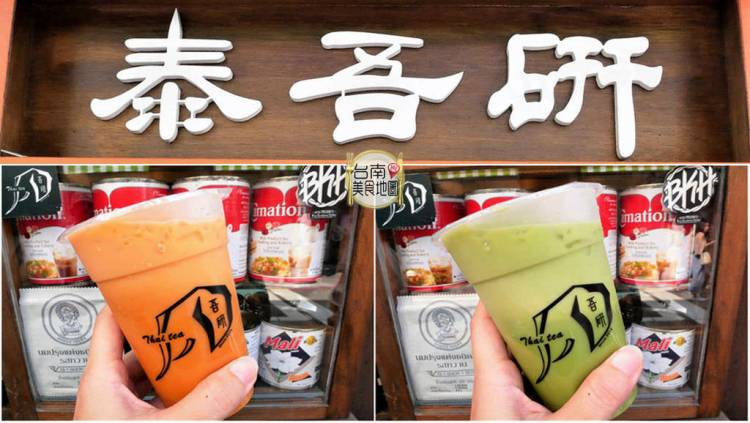 【台南-中西區美食】國華街必吃美食,道地泰式奶茶、古早味紅茶都超好喝