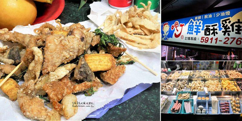【台南-新化美食】省道台20南橫公路上的美味小吃,好吃到連隔壁村的都跑來買