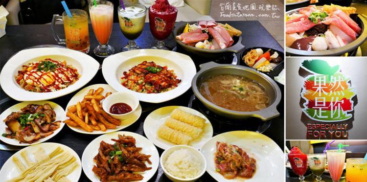 【台南-東區美食】成大商圈休閒聚餐好地方,餐點多樣CP 值高