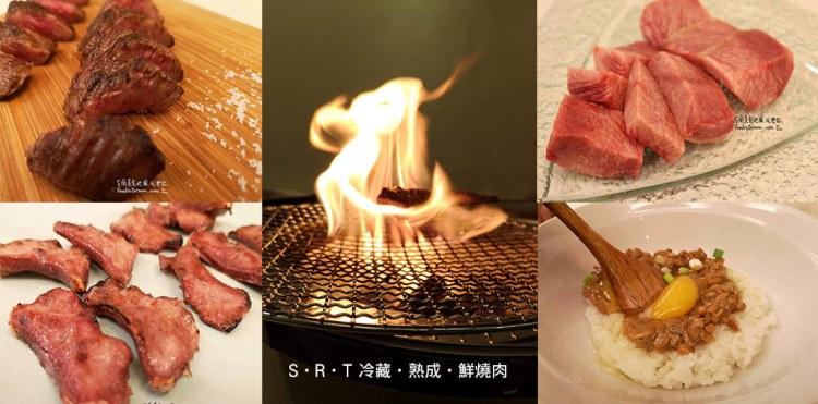 【台南-中西區美食】簡約裝潢輕鬆的氛圍,精選極致品質專人燒烤,聚餐吃燒肉新選擇