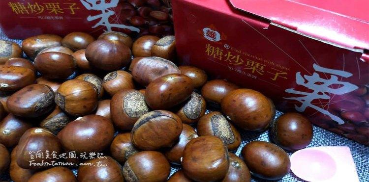 【台南-永康區美食】只有從中秋到隔年端午期間才有的美食小吃,這間超多人推薦的